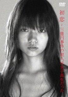 2006-07-04 映画『初恋』_e0021965_045464.jpg