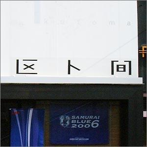 422 区ト間_c0041928_15163698.jpg