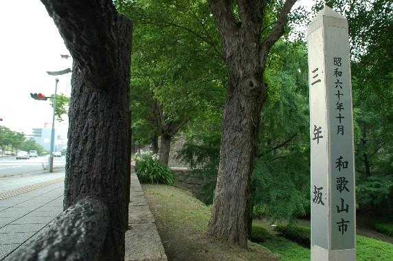 和歌山城の外周を歩こう  2_b0093754_22293333.jpg