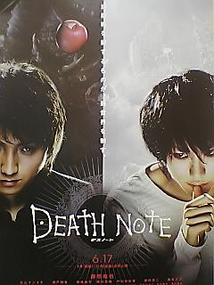 †DEATH NOTE†_c0038092_16271342.jpg
