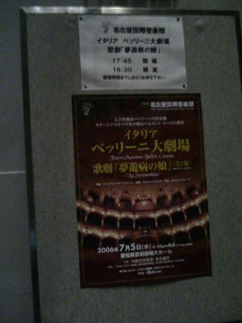 ベッリーニ歌劇『夢遊病の女』 in 愛知県芸術劇場大ホール_e0013944_0282893.jpg