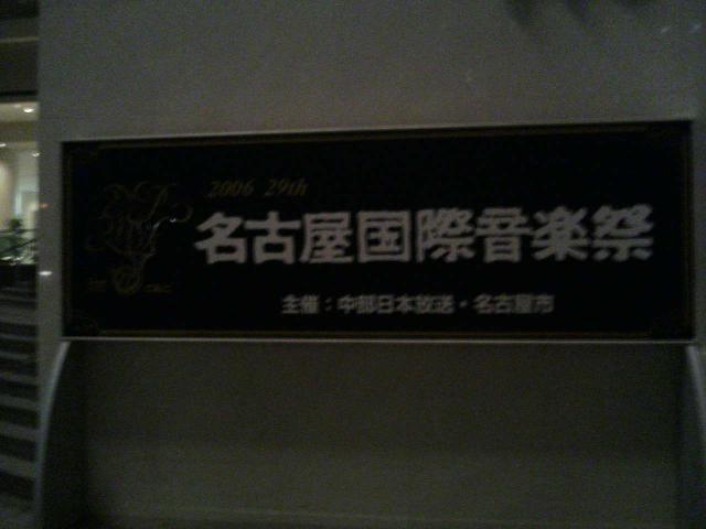 ベッリーニ歌劇『夢遊病の女』 in 愛知県芸術劇場大ホール_e0013944_0305872.jpg