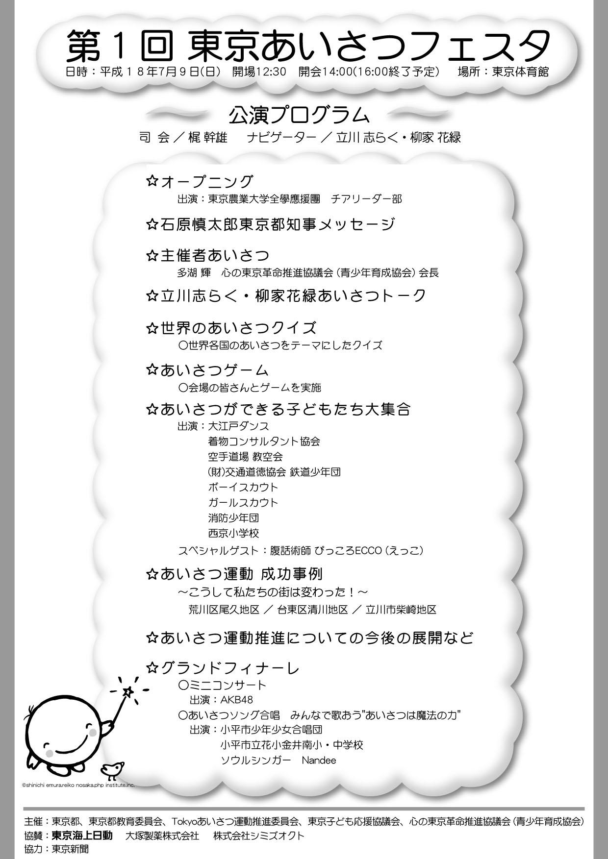 東京都あいさつフェスタのイベント_e0082852_11313513.jpg
