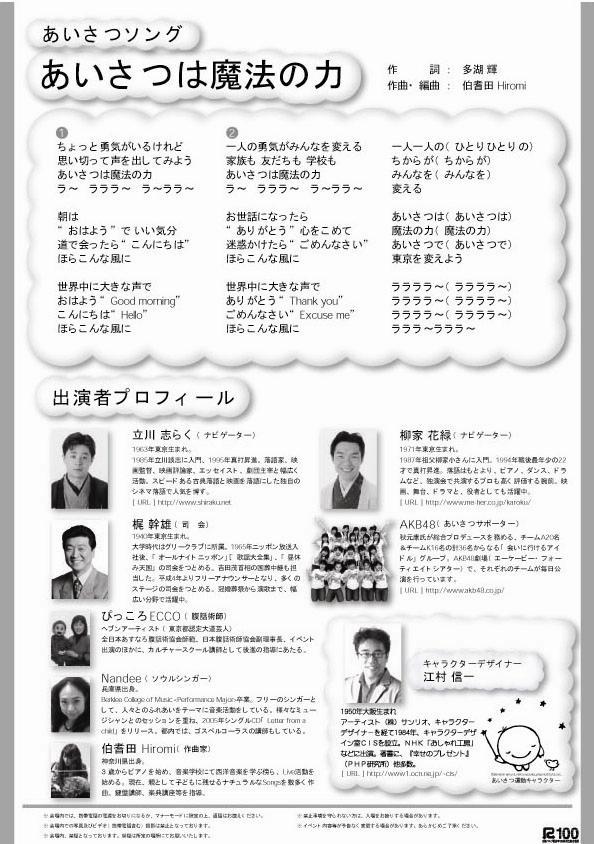 東京都あいさつフェスタのイベント_e0082852_1505168.jpg