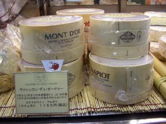 幻のチーズ MONT D\'OR をみつけた?!_a0076043_13413544.jpg