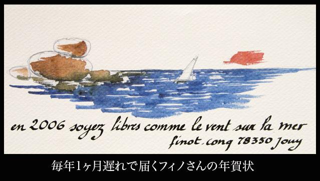フィノさんの年賀状_f0103459_15515775.jpg