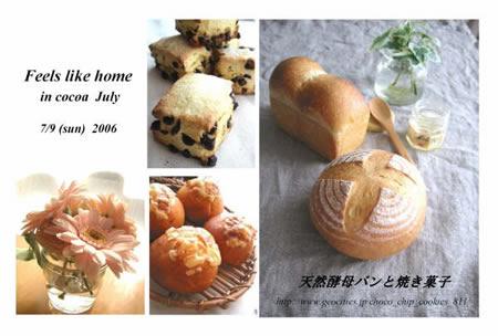 いよいよ明日、パンの日です!_a0043747_16422449.jpg