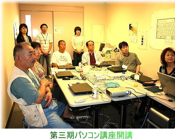 第三期パソコン講座開講_d0070316_12512277.jpg