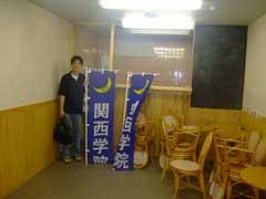夙川グリーンタウン 実験店舗下見_b0054727_23224131.jpg