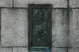 一 里 塚    _b0093754_175142.jpg
