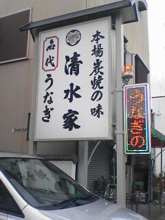 浜松 名店うなぎ_c0053520_21164285.jpg