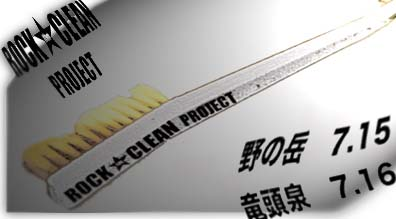 Rock the Clean Project vol.5 & 6 in 長崎_a0051727_20543665.jpg