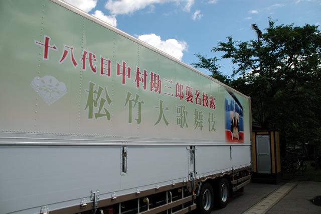 十八代目中村勘三郎襲名披露_f0079071_1164381.jpg