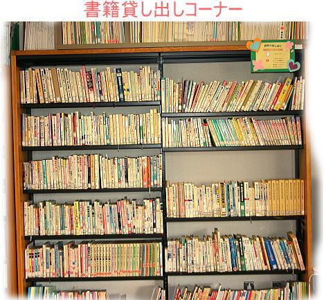 多くの本は借り手を待っていま~す!_d0070316_15332264.jpg