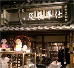 心祭橋筋商店街_b0105719_1533121.jpg