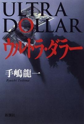 「ウルトラ・ダラー」手嶋龍一_b0037749_10454522.jpg