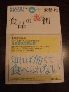 読書のすすめ「食品の裏側」_e0002086_7203257.jpg