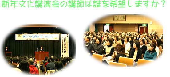 新年文化講演会、誰の講演を聞きたいですか?_d0070316_1249299.jpg