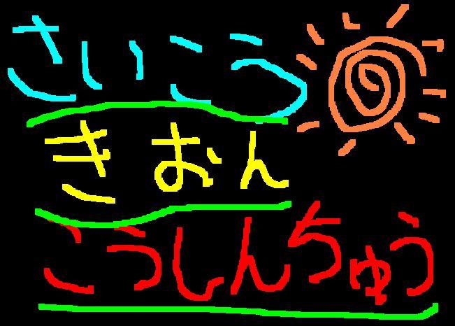 f0056935_14442355.jpg