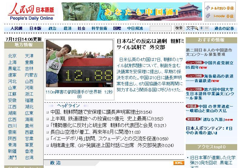 第2回中国語作文コンクール募集要項  人民網日本語版のおすすめ情報欄に_d0027795_15252252.jpg