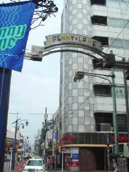 吉祥寺路地巡礼 ~PENNY LANE~_f0019805_15414996.jpg