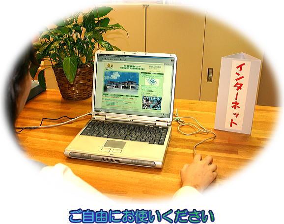 インターネット利用コーナー設置_d0070316_1694378.jpg