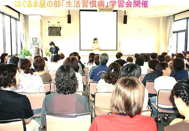 はぐるま昼の部学習会 「生活習慣病」について_d0070316_18131410.jpg