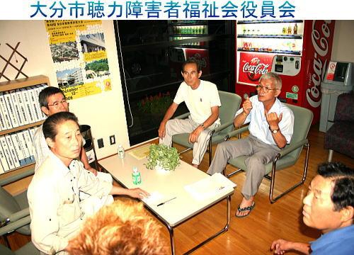 大分市聴力障害者福祉会役員会開催_d0070316_20101454.jpg