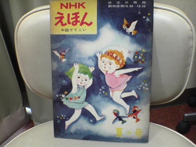125冊目 NHK絵本!_b0053618_1384878.jpg