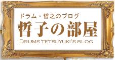 ドラム・哲之のブログ 哲子の部屋 DRUMN'S TETSUYUKI'S BLOG
