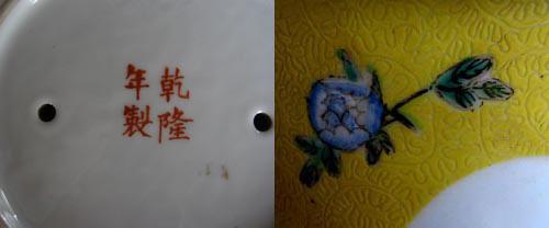 ◆南京十錦鉢・・・                    (No.69)_b0034163_0191486.jpg