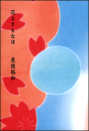 #25  花よりもなほ_c0031975_2481033.jpg