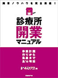 診療所開業マニュアル 2006年度版_b0028732_7272948.jpg