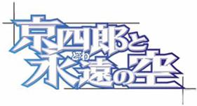 『京四郎と永遠の空』アニメ化決定!_e0025035_12244757.jpg