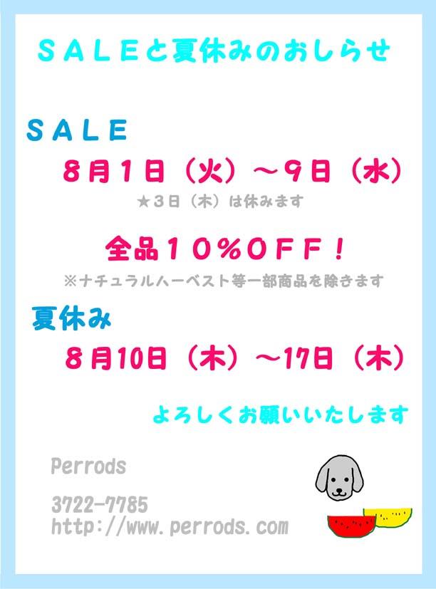SALEと夏休みのおしらせ_f0098338_18131047.jpg