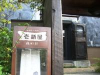 焼肉「壱語屋」市ヶ尾店①_c0060651_024488.jpg