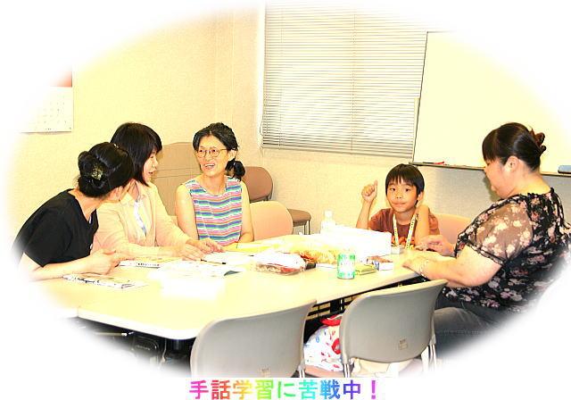 夢ふくらむ「夢サラダ」今日も楽しく手話学習+交流_d0070316_16515274.jpg