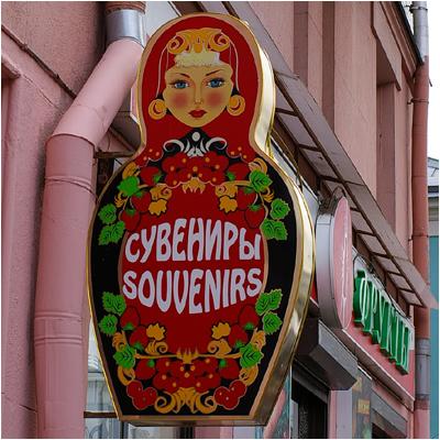 モスクワ2日目 赤の広場_b0036326_1817281.jpg
