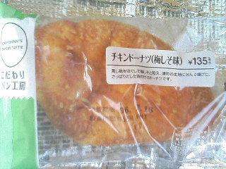 ▼△▼ 梅しそ味のパン ▼△▼_a0033733_17143563.jpg