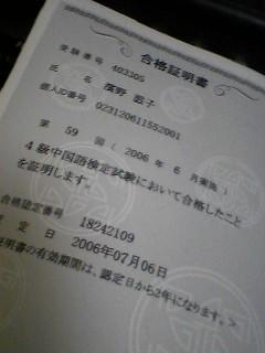 c0053789_2937.jpg
