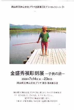 金盛 秀禎 彫刻展のお知らせ_c0081499_20534134.jpg