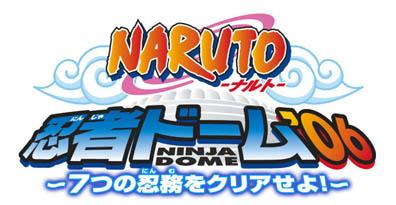 『NARUTO忍者ドーム\'06』今年も開催!_e0025035_045627.jpg