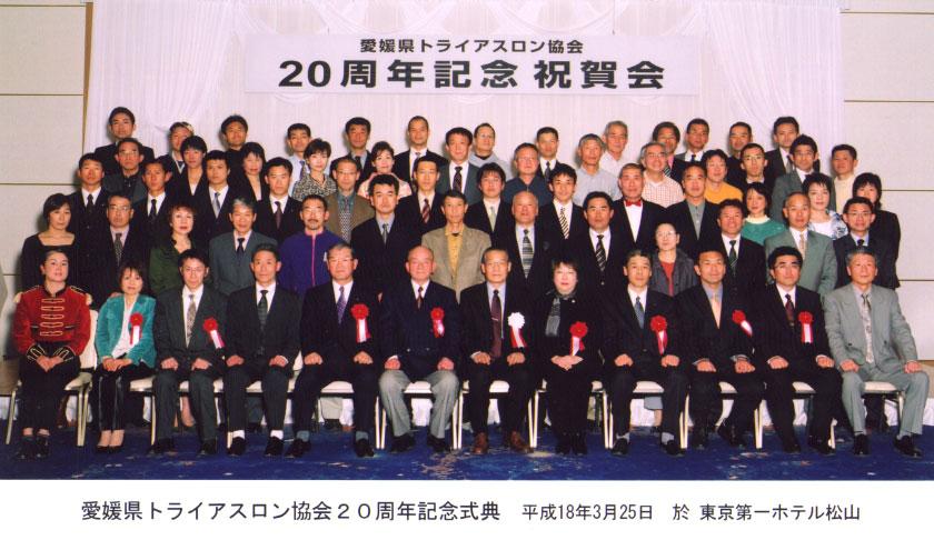 20周年記念式典_c0081858_2055495.jpg