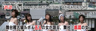 『W305』舞台稽古場ルポ&インタビュー_e0025035_15522224.jpg