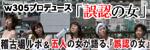 『W305』舞台稽古場ルポ&インタビュー_e0025035_15523817.jpg