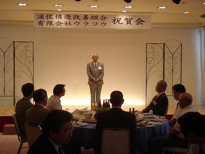 浦佐構造改善組合・(有)ウラコウ祝賀会_b0092684_18343276.jpg