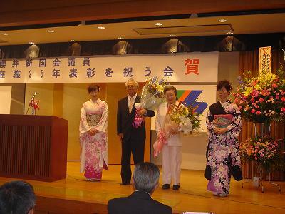桜井新 国会議員 在職25年表彰を祝う会_f0019487_18282485.jpg