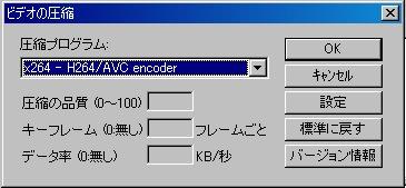 (たぶん)一番簡単なH.264動画の作製法&aviコンテナからmp4コンテナに移行する方法(←そして失敗へ...)_c0064553_8592313.jpg