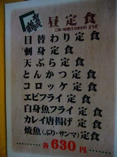 焼き魚定食(ブリ編)@賀茂鶴北店 大久保_e0024756_1514695.jpg