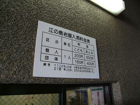 江ノ島で行ってきた岩屋洞窟~入り口から第一洞窟_e0089232_22373533.jpg